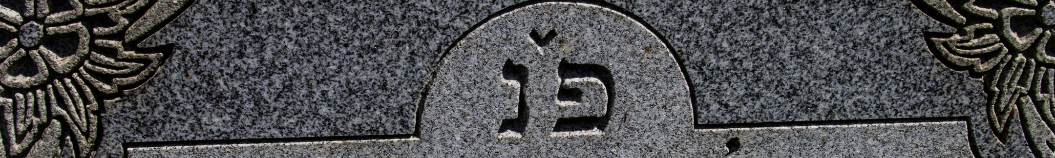 The Complete Visual Guide To Jewish Headstones Cousinist Family